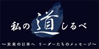私の道しるべ ~未来の日本へ リーダーたちのメッセージ~
