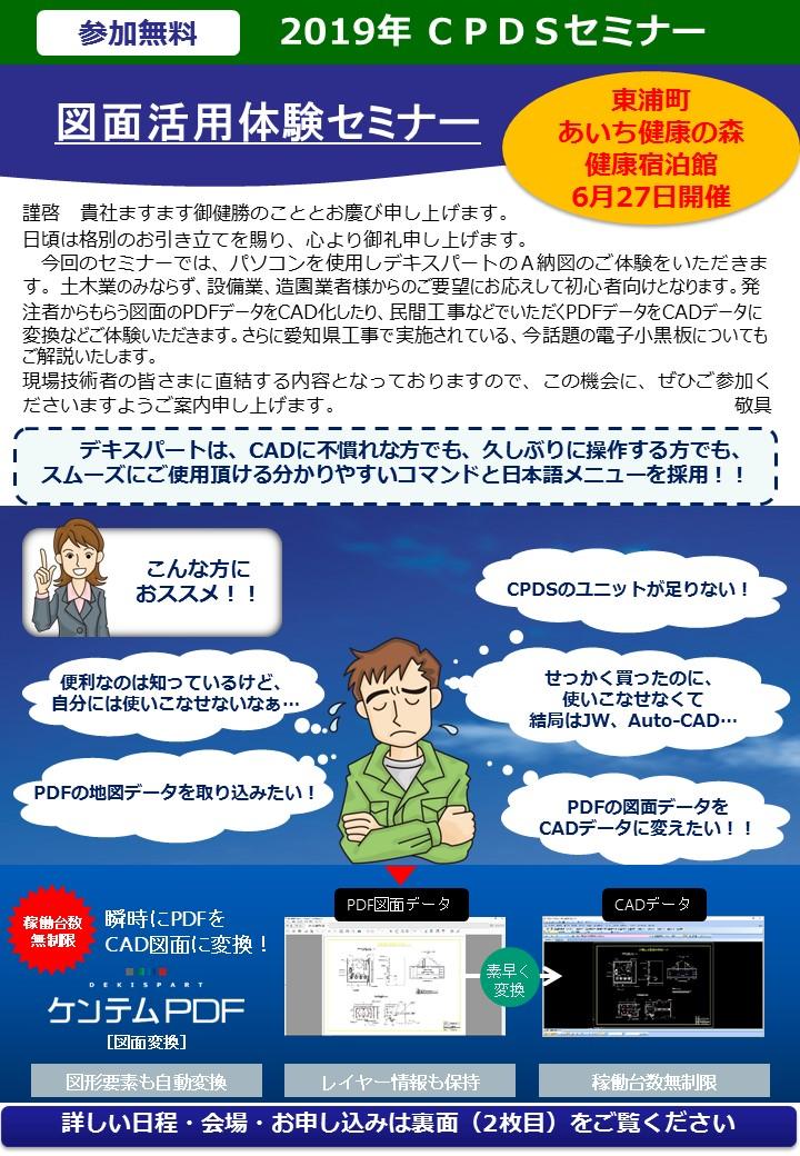 CPDSセミナー詳細