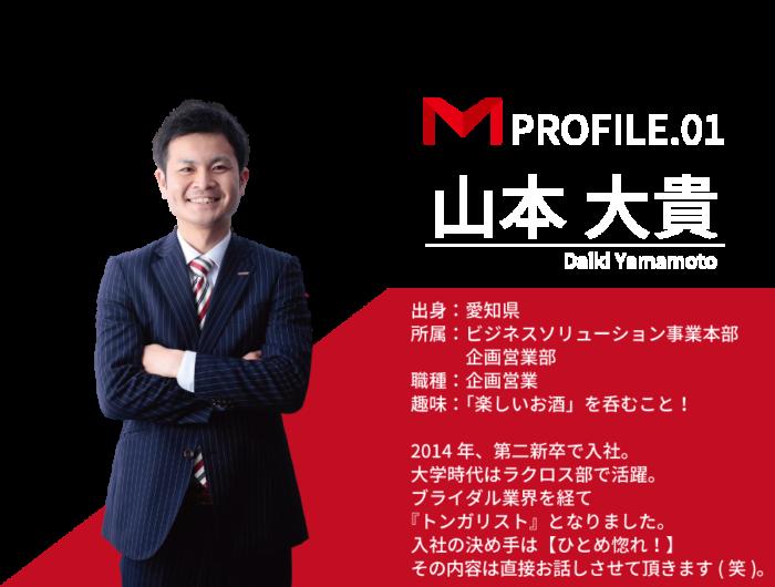 社員紹介01