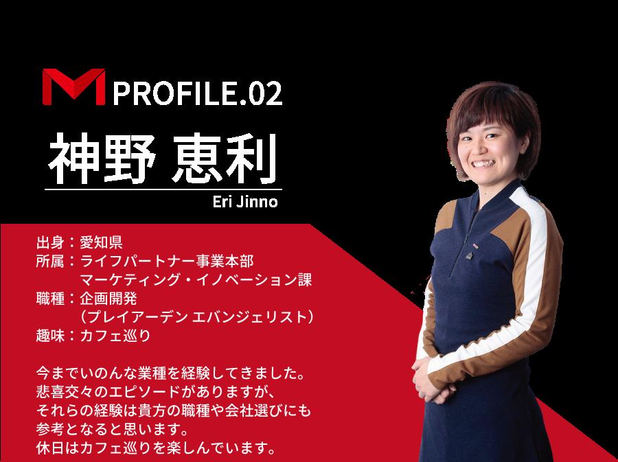 社員紹介02
