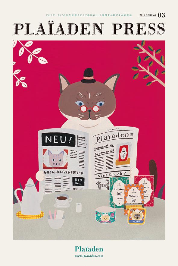 猫のイラストが表紙のタブロイド誌