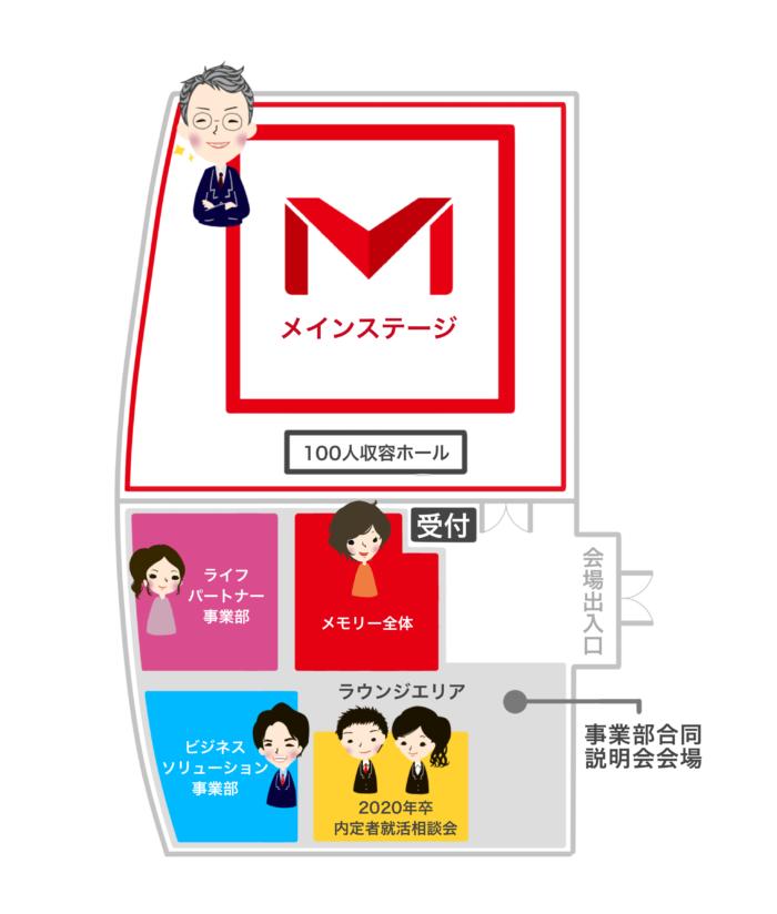 名古屋国際センター第一会議室メモリー株式会社リクルートフェス会場MAP
